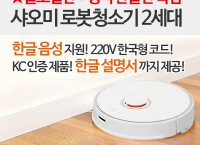 Xiaomi 샤오미 스마트 로봇청소기 2세대 ($440, 원화471,020원/무료배송)
