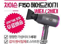 [큐텐]F150 차이슨 헤어드라이어 드라이기 1세대 2세대 업그레이드 (26,000원/무료배송)