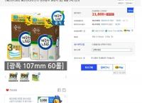 [G마켓] 깨끗한 나라 순수 천연펄프 화장지 3겹 30롤 2팩 (21,800원/무료배송)