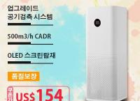 샤오미 공기청정기 미에어 프로 ($154, 163,702원/무료배송)