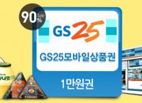 GS25 편의점 상품권 90%할인 이벤트 떴어요!