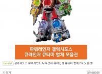갤럭시포스 파워레인저 우주전대 큐레인저 큐타마 합체 DX 모음전