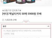 [위메프]애플 시나몬티 190ml*50팩(6,900원/무료) 유통기한 임박