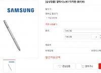 KT올레샵] 갤럭시노트5 호환 삼성 정품 S펜 / 무배
