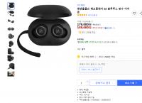 뱅앤올룹슨 E8 무선 이어폰 (159,000원/무료배송)
