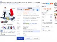 [롯데닷컴] 김병만의 아이러너 런닝머신(1,450,000/무료배송)
