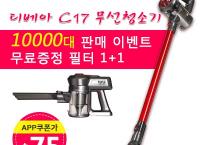 차이슨 최신형 디베아 C17 무선 진공 청소기 / 가성비 최고 $75 /무료배송