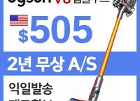 다이슨 v8 앱솔루트 무선진공청소기, 2년무상AS ($505, 원화539,087원/무료배송)