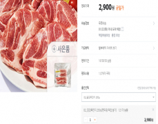 [티몬- 오늘만 목살 2,900원~~~!] 무료배송 + 사은품 있어요!!!