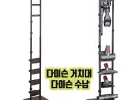 다이슨 스탠드 수납 거치대 (100,200원 /무료배송)
