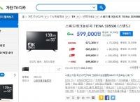 [G마켓] 스피드테크놀로지 55인치 LED TV 4K UHDTV TIENA-SD5500 l DP포트장착 (599,000 / 30,000)