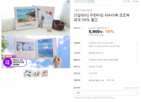 [티몬] 5일데이 리바이북 포토북 이용권 최대 58% 할인