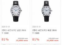 [텐디] 클래식 시계 T-1660(35800/무배)