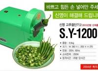 [옥션]신영 업소용 고추절단기 SY-1200(277,400/무료)