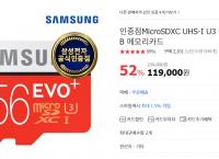 [옥션]microSDXC EVO Plus UHS-I U3[256G] 119,000원
