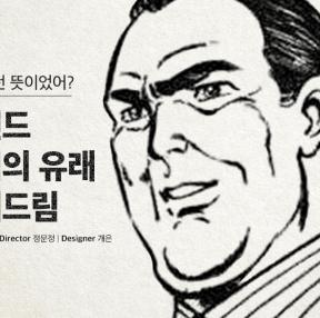 드립짤들의 유례 ㅋㅋㅋ  (출처-대학내일)