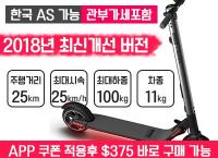 [2018년 최신] Ninebot 8인치 ES2 접이식 전동킥보드, 한국 A/S가능 ($375, 원화403,875원/무료배송)