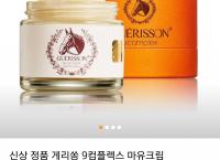 2017신상 정품 게리쏭 9컴플렉스 마유크림 8,540원(2,500원)
