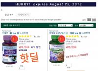 미국 가성비 영양제  파이핑 락에서 1 + 1 할인 (가격다양/$7)