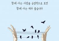 """[감동] 법륜스님의 희망편지 """"함께 사는 사람을 긍정적으로 보면 함께 사는 내가 좋습니다"""""""