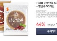 [옥션] 삼립밤만쥬+단팥만쥬 총100개 (9,900/무료)