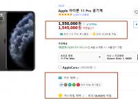 [무료배송]아이폰11프로 맥스 카드할인 최대 11프로( 삼성/국민/하나/농협/롯데)할인중