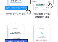 [티맵 x 뮤직메이트] 무료 스밍권 굿굿