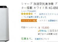 [일본아마존] 샤프 공기청정기 KC-E50W (15,800엔/FS)
