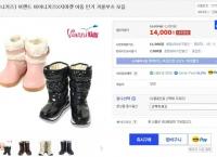 [G마켓] [비아니키즈] 아동 FW 부츠모음 (15,000/무료)