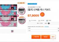 [티몬] 블프 COX 크리스탈 완전방수 광축 키보드 + 사은품 장패드 + 사은품 크리스탈키캡 (54,850/ 무료)