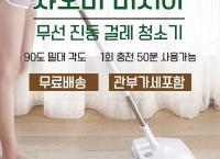 [큐텐]샤오미 미지아 무선 진동 걸레 청소기 ( 117,400원 / 무료배송 )