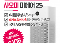 샤오미 공기청정기 미에어 2S ($106, 원화119,674원/무료배송)