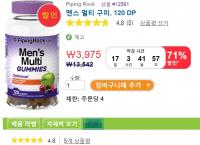 71%할인 종합비타민 구미 (3,975원 )