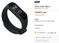 [쿠팡] 최저가! 샤오미 미밴드4 품절 풀림 (31,900원/무배)