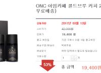 [떠리몰] ONC 아임카페 콜드브루 커피 240ml x 2병 (19,400원/무배)