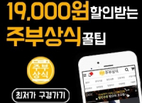 국내최저가 공동구매 쇼핑몰 '주부상식'(이벤트 할인쿠폰 지급19,000원)