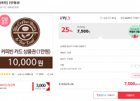 [모바일쿠폰] 11번가 커피빈 1만원권 상품권 -> 7,500원!!!