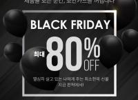 [펀픽] 블랙프라이데이 최대 80% 할인 '핫한 제품 다 모였다'