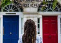 """[감동] 법륜스님의 희망편지 """"부모는 다만 내 경험은 이렇더라 알려주고, 결정은 자녀가 하도록 하세요"""""""