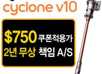 끝판왕 다이슨v10 앱솔루트 무선 청소기 // $750(804,750원) 쿠폰가