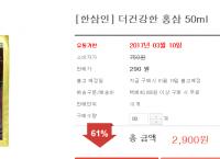 [한삼인] 더건강한홍삼 50ml x 10 (2900 원/배송비)