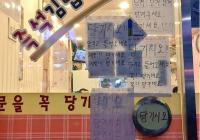 한국인이 잘 모르는 한국어