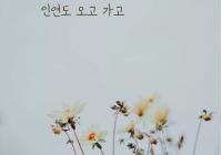 """[감동] 법륜스님의 희망편지 """"꽃이 피고 지듯 인연도 오고 가고"""""""