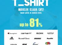 더운 여름 꼭 필요한 티셔츠 최대 81% 할인!