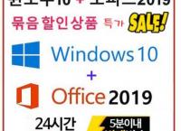 마이크로소프트 윈도우10+오피스2019 (5000원 / 무배)