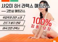 최저가격 Xiaomi샤오미 8H 천연 라텍스 메트릭스 $86 /무료배송