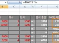 [엑셀] 가격 비교 계산기