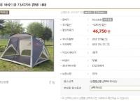 [G마켓] 네파 그늘막 텐트 (46,750원/무로)