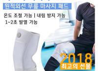 Xiaomi 샤오미 미지아 PAM 원적외선 무릎 마사지 패드(60,900원 /무료배송)