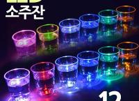휴대용 예쁜 인생 소주잔 12개 세트 LED 술잔 파티 이벤트 캠핑 아이템